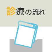 icon_nagare.png